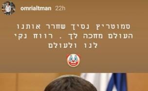 הפוסט של אלטמן (צילום: צילום מסך מתוך סטורי האינסטגרם של עומרי אלטמן)