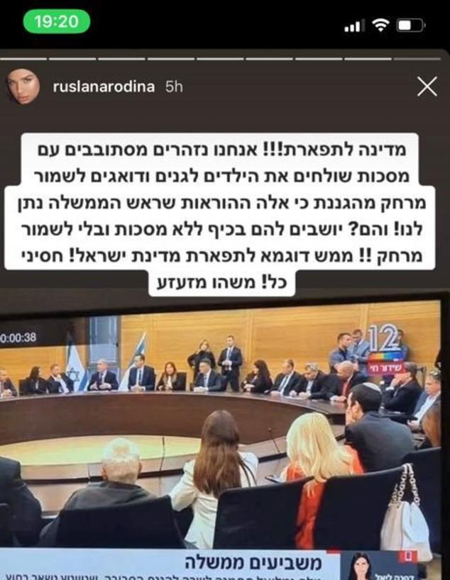 הפוסט של רוסלנה רודינה. מאי 2020