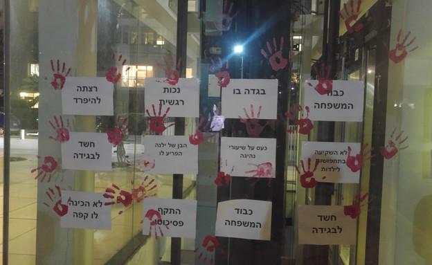 שלט שהונף בעצרת למען הנשים שנרצחו