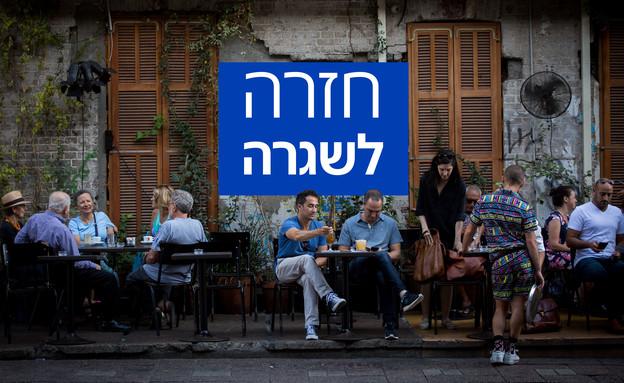 עיבוד: מסעדה (צילום: מרים אלסטר, פלאש 90)