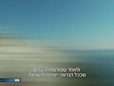 19open_sky_vtr2_n20200521_v1 (צילום: חדשות)