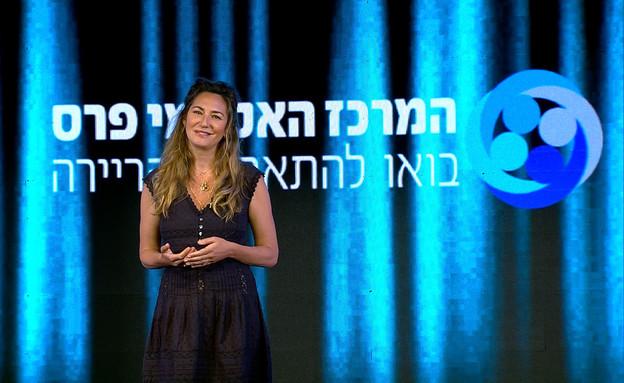 מיכל אנסקי הרצאה דיגיטלית המרכז האקדמי פרס
