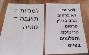 """מודעות נגד קהילת הלהט""""ב בשכונת רחביה בירושלים"""