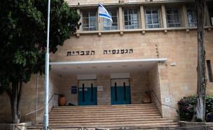 הגימנסיה העברית בירושלים (צילום: יונתן זינדל, פלאש 90)