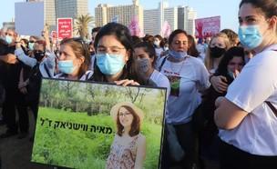 צעדת הנשים נגד אלימות כלפי נשים (צילום: הראל בן נון)