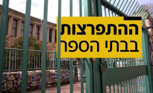 ההתפרצות בבתי הספר (צילום: דוד כהן, פלאש 90)