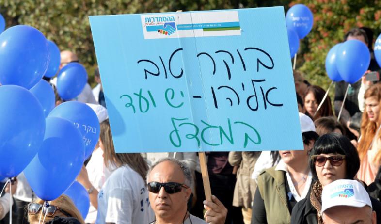 עובדי חברת מגדל בהפגנה מול ביתו של שלמה אליהו, 2014 (צילום: יוסי זליגר, פלאש 90)
