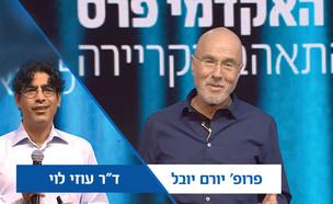 פרופ יורם יובל ודר עוזי לוי (צילום: יחצ המרכז האקדמי פרס)