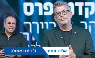 אלדד תמיר ודר ירון אמזלג (צילום: יחצ המרכז האקדמי פרס)