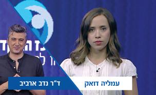 עמליה דואק ודר נדב ארביב (צילום: יחצ המרכז האקדמי פרס)