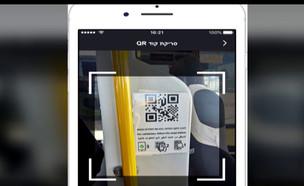נסיעה בתחבורה ציבורית באפליקציות (צילום: חי בלילה)