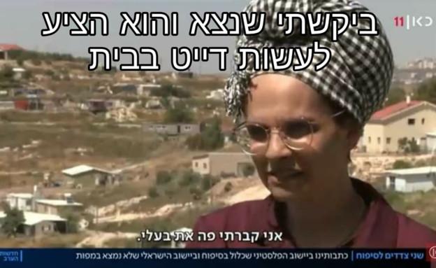 מם האלמנה (צילום: פייסבוק\Lilach Ben Tzvi)