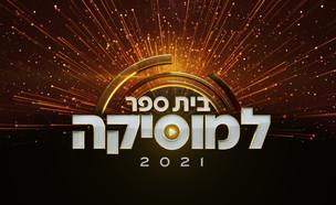 לוגו בית ספר למוסיקה 2021