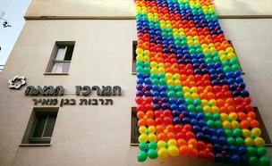 המרכז הגאה בתל אביב (צילום: יחסי ציבור)