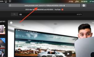 יוטיוב בלי פרסומות (צילום: צילום מסך)