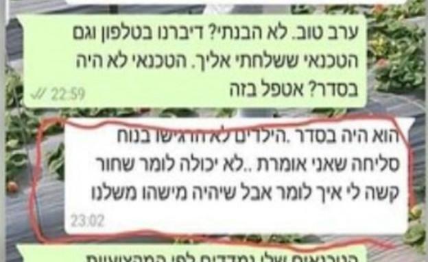 """הלקוחה שכעסה כי קיבלה טכנאי ממוצא אתיופי (צילום: מתוך """"חדשות הבוקר"""" , קשת 12)"""