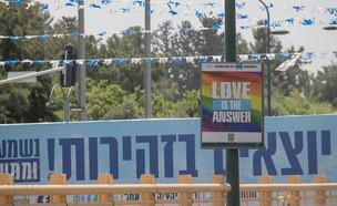 גאווה ברמת גן 2020 (צילום: דוברות עיריית רמת גן, יחסי ציבור)