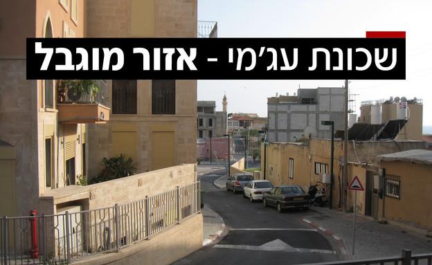 שכונת עג'מי - אזור מוגבל (צילום: Ori~, ויקיפדיה)