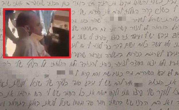 נתי חדד - המכתב (צילום: צילום פרטי/חדשות בזמן)