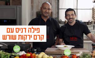 המנה של שמעון ודורון: פילה דניס עם קרם שורשים  (צילום: מאקו)