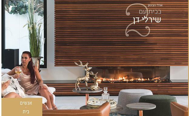 וילה בשרון, עיצוב שירלי דן, בבית עם שירלי דן 2, מאת אורלי רובינזון (צילום: שי אדם)