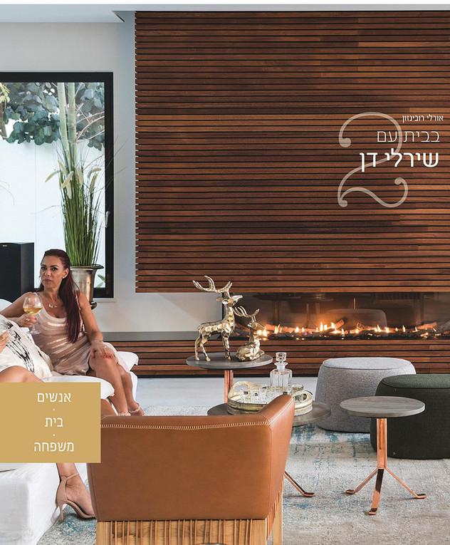 וילה בשרון, עיצוב שירלי דן, בבית עם שירלי דן 2, מאת אורלי רובינזון
