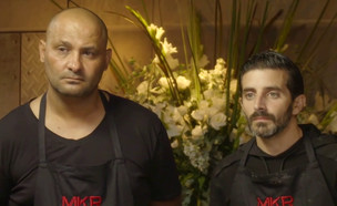 """דורון רווה ושמעון וקנין (צילום: מתוך """"MKR המטבח המנצח"""", קשת 12)"""