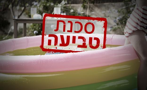 סכנת הטביעה בבריכות הביתיות (עיבוד: 123rf)