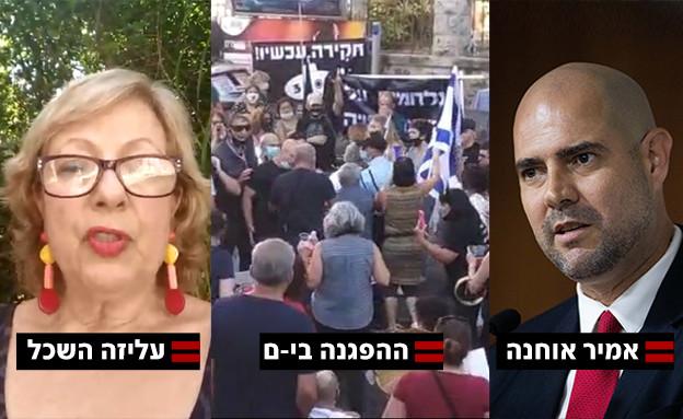 סערת המעצרים מול בית ראש הממשלה (עיבוד: החדשות, פלאש90 )