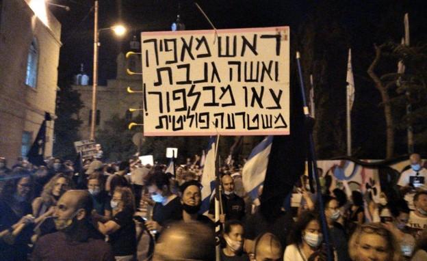 מפגינים מחוץ לבית המשפט השלום בירושלים