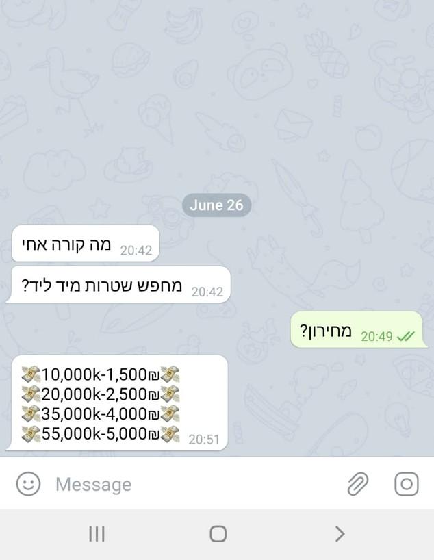 סוחר מציע כסף מזויף
