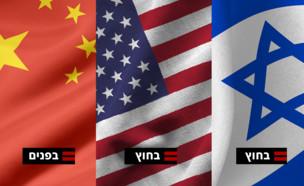 """ישראל וארה""""ב בחוץ, סין בפנים (אילוסטרציה: 123rf)"""