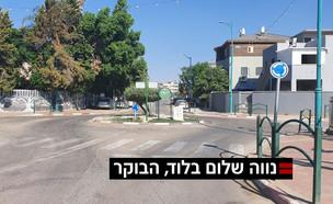 סגר בשכונת נווה שלום בלוד