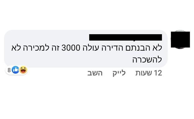 דירה בתל אביב - 18