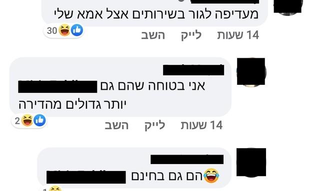 דירה בתל אביב - 1