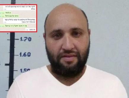 האסיר הישראלי שי דהן נרצח בכלא באקוודור