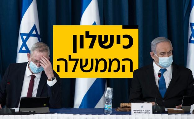 כישלון הממשלה (צילום: פלאש 90)