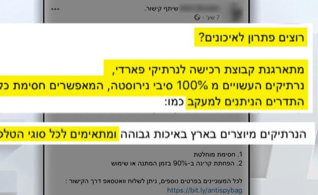 """כך הישראלים מתחמקים מהאיכון הסלולרי של השב""""כ (צילום: מתוך """"חי בלילה"""", קשת 12)"""