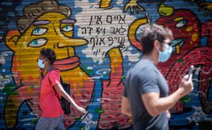 הקורונה בישראל, קורונה, הנחיות, מגבלות, אכיפה, אכי (צילום: מרים אלסטר, פלאש 90)