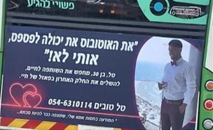 """הצעיר שרוצה להתחתן ופרסם מודעה על אוטובוס (צילום: מתוך """"חדשות הבוקר"""" , קשת 12)"""