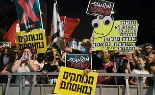 ההפגנה מול בלפור (צילום: דוברות משטרה ירושלים)