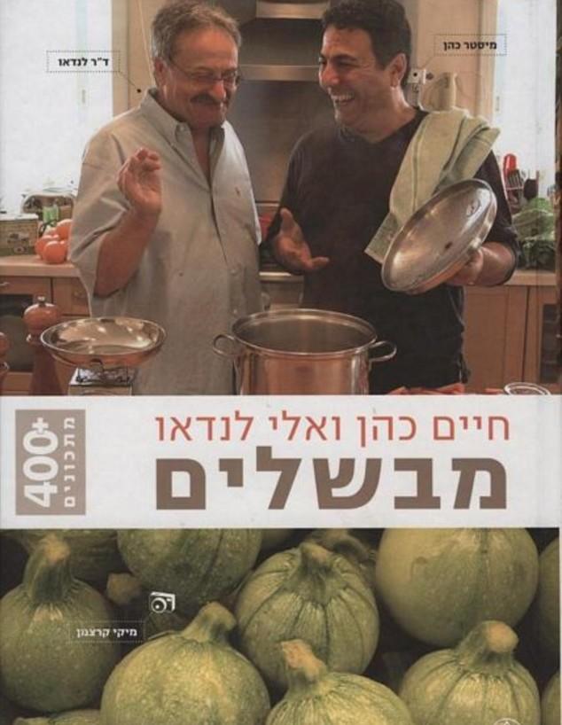 חיים כהן ואלי לנדאו מבשלים - הכריכה