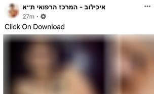 דף הפייסבוק של איכילוב נפרץ (צילום: צילום מסך)