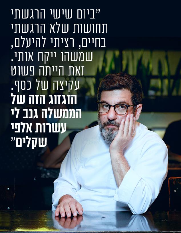 תומר אגאי (צילום: עופר חן)