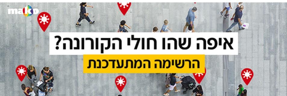 איפה שהו חולי הקורונה בישראל?