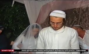 חתונה הפוכה (צילום: חדשות)