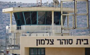 כלא צלמון (צילום: משה שי פלאש 90)