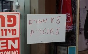 """השלט בחנות: """"לא מוכרים לשוטרים"""""""