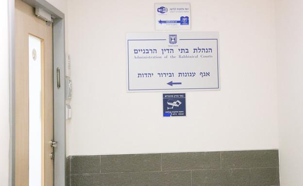 הנהלת בתי הדין הרבניים (צילום: Photo by Miriam Alster/FLASH90, פלאש 90)