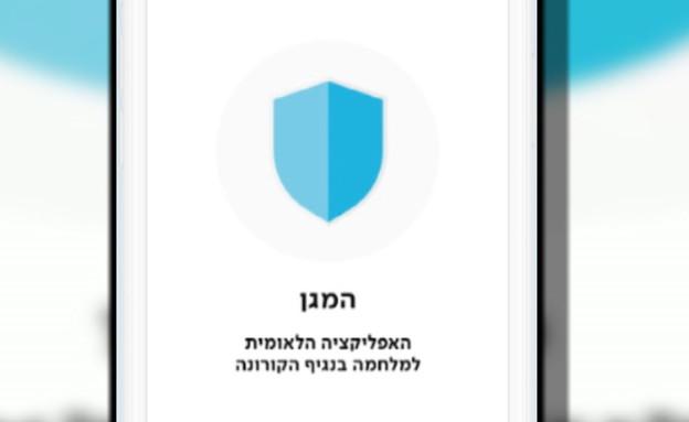 """האם אפליקציית """"המגן 2"""" בטוחה לשימוש? (צילום: מתוך חי בלילה, קשת 12)"""
